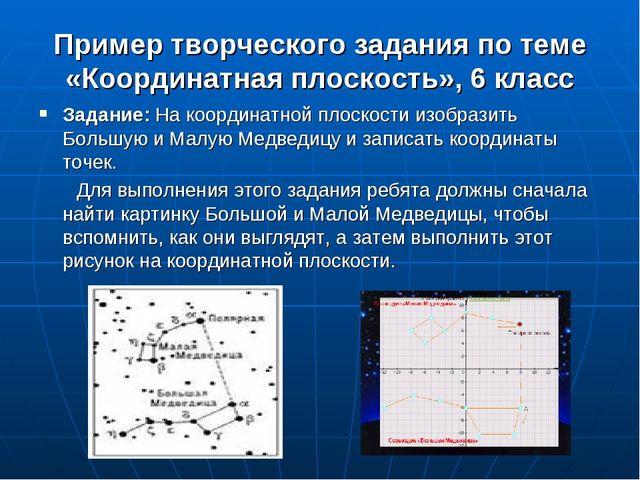 Примертворческого задания по теме «Координатная плоскость», 6 класс Задание:...