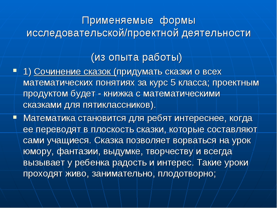 Применяемые формы исследовательской/проектной деятельности (из опыта работы)...