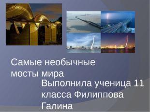 Самые необычные мосты мира Выполнила ученица 11 класса Филиппова Галина