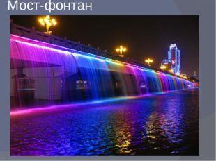 Мост-фонтан