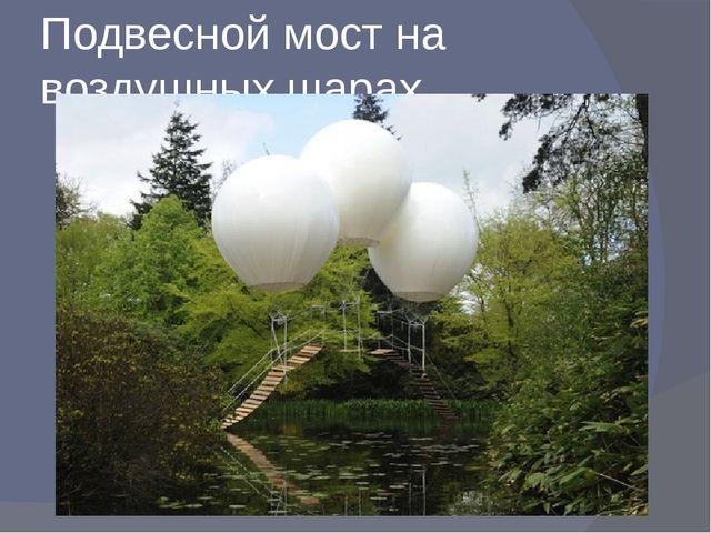 Подвесной мост на воздушных шарах