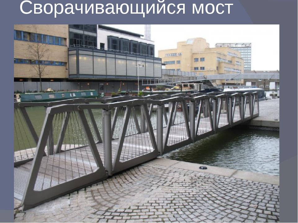 Сворачивающийся мост