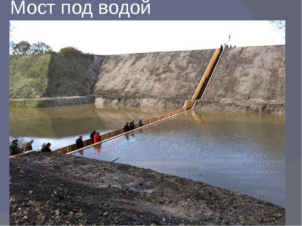 Мост под водой