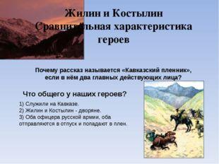 Почему рассказ называется «Кавказский пленник», если в нём два главных действ