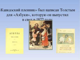 «Кавказский пленник» был написан Толстым для «Азбуки», которую он выпустил в