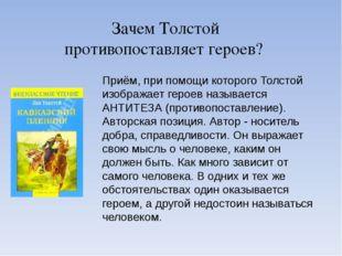 Приём, при помощи которого Толстой изображает героев называется АНТИТЕЗА (про