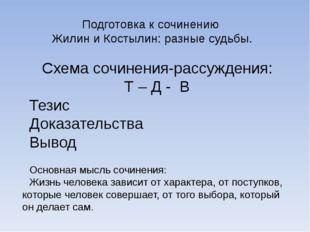 Подготовка к сочинению Жилин и Костылин: разные судьбы. Схема сочинения-рассу