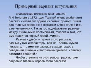 «Кавказский пленник» был написан Л.Н.Толстым в 1872 году. Толстой очень любил