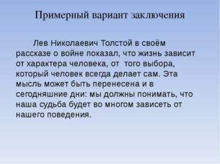 Лев Николаевич Толстой в своём рассказе о войне показал, что жизнь зависит от