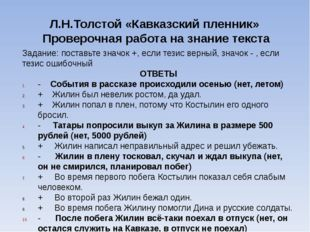 Л.Н.Толстой «Кавказский пленник» Проверочная работа на знание текста Задание: