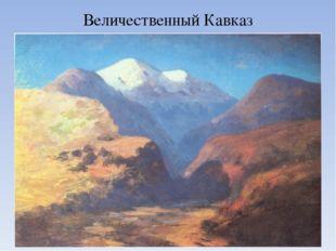 Величественный Кавказ