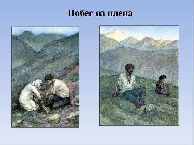 Сочинение дину в были кавказский пленник — photo 2