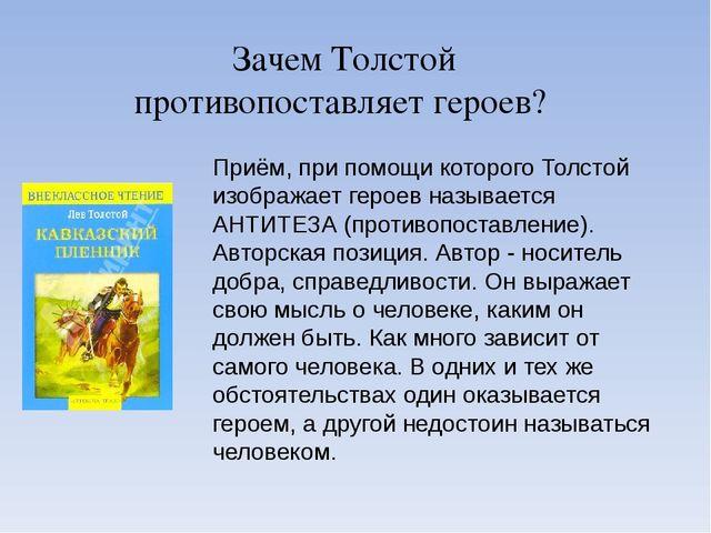 Приём, при помощи которого Толстой изображает героев называется АНТИТЕЗА (про...