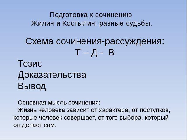 Подготовка к сочинению Жилин и Костылин: разные судьбы. Схема сочинения-рассу...