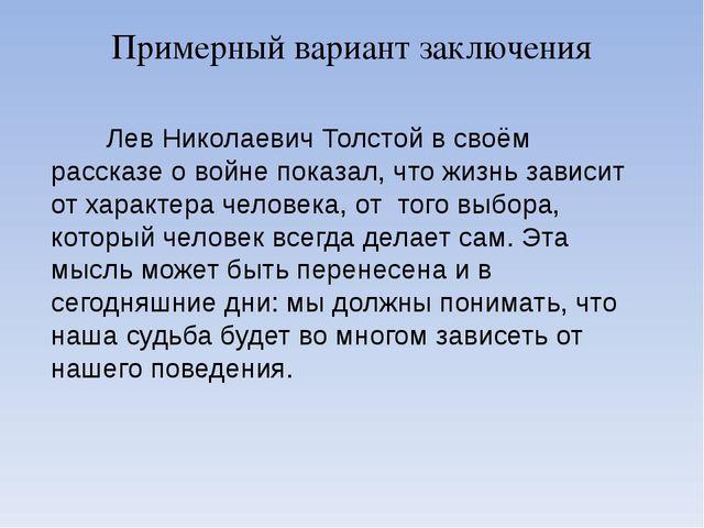 Лев Николаевич Толстой в своём рассказе о войне показал, что жизнь зависит от...