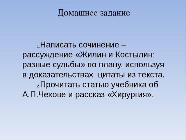 Написать сочинение – рассуждение «Жилин и Костылин: разные судьбы» по плану,...