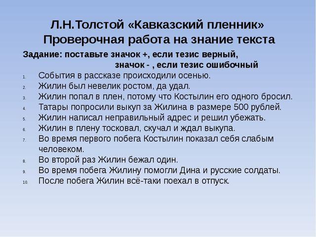Л.Н.Толстой «Кавказский пленник» Проверочная работа на знание текста Задание:...