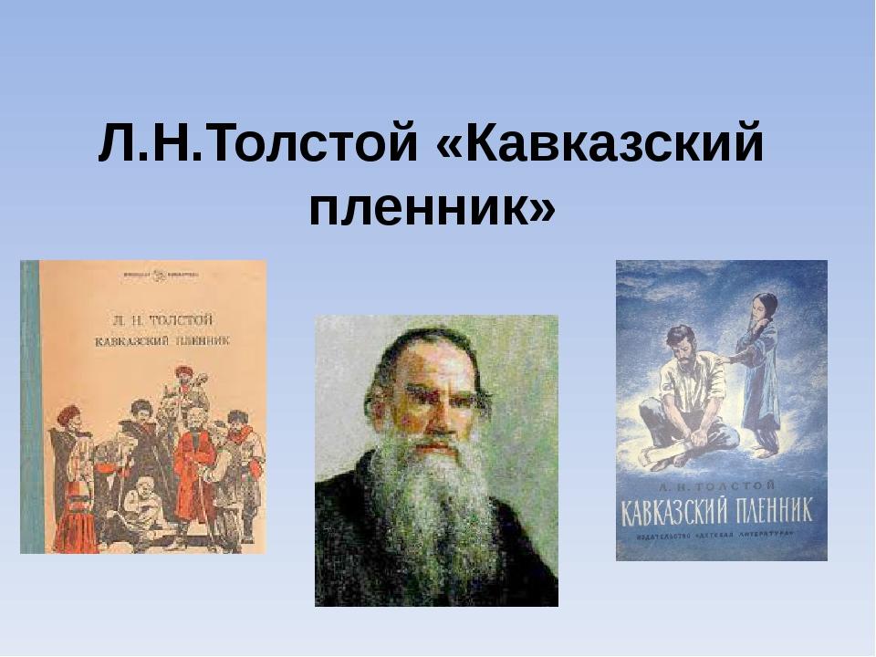 Л.Н.Толстой «Кавказский пленник»