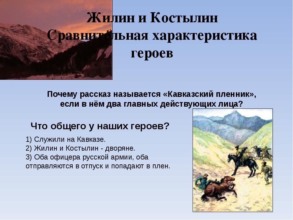 Почему рассказ называется «Кавказский пленник», если в нём два главных действ...