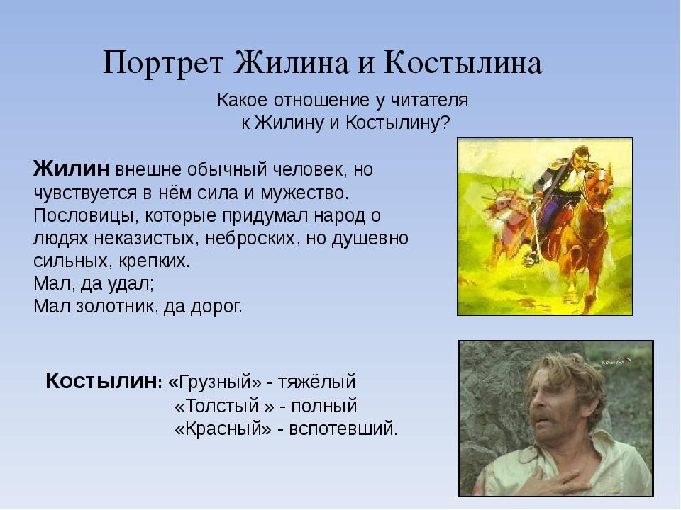 Какое отношение у читателя к Жилину и Костылину? Костылин: «Грузный» - тяжёлы...