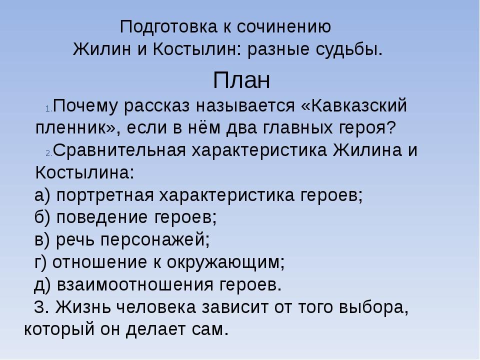 Подготовка к сочинению Жилин и Костылин: разные судьбы. План Почему рассказ н...