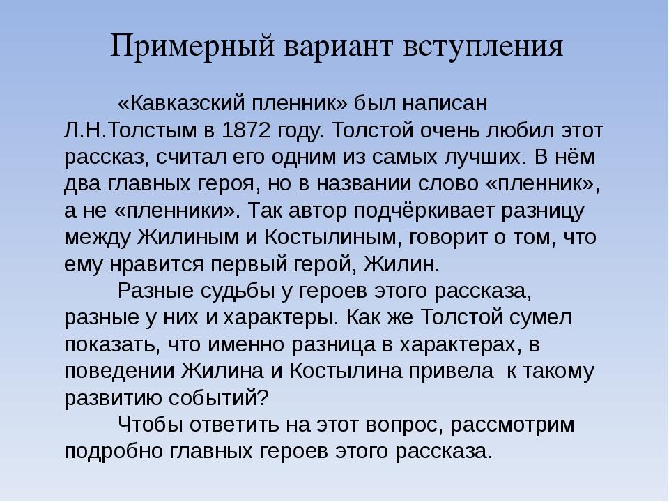 «Кавказский пленник» был написан Л.Н.Толстым в 1872 году. Толстой очень любил...