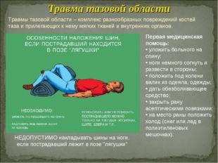 Первая медицинская помощь: уложить больного на спину; ноги немного согнуть и
