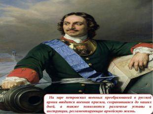На заре петровских военных преобразований в русской армии вводится военная п