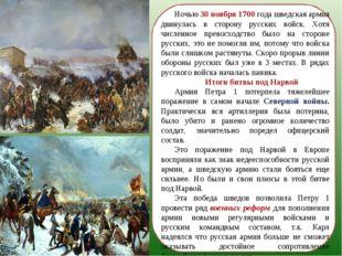 Ночью 30 ноября 1700 года шведская армия двинулась в сторону русских войск. Х