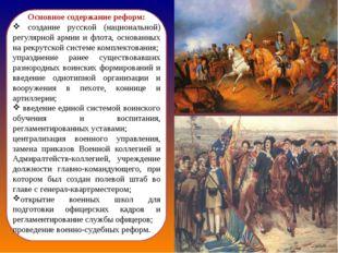 Основное содержание реформ: создание русской (национальной) регулярной армии