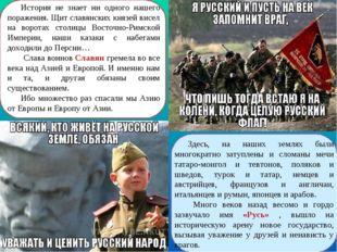 История не знает ни одного нашего поражения. Щит славянских князей висел на в