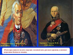 18 век прославился на весь мир как «золотой век» русского оружия, а военное и