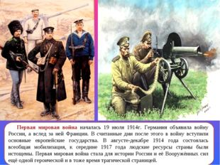 Первая мировая война началась 19 июля 1914г. Германия объявила войну России,