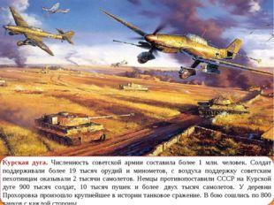 Курская дуга. Численность советской армии составила более 1 млн. человек. Сол