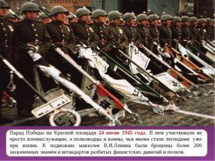 Парад Победы на Красной площади 24 июня 1945 года. В нем участвовали не прост