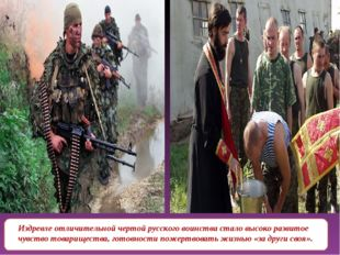 Издревле отличительной чертой русского воинства стало высоко развитое чувство