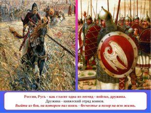 Россия, Русь - как гласит одна из легенд - войско, дружина. Дружина - княжеск