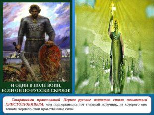 Стараниями православной Церкви русское воинство стало называться ХРИСТОЛЮБИВЫ