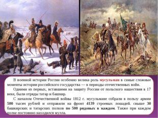 В военной истории России особенно велика роль мусульман в самые сложные момен
