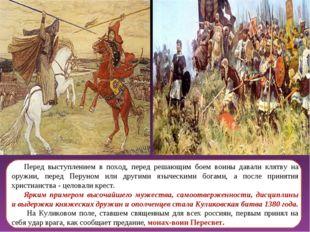 Перед выступлением в поход, перед решающим боем воины давали клятву на оружии