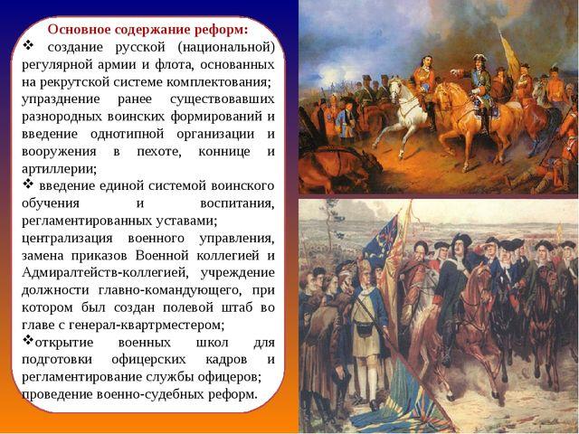 Основное содержание реформ: создание русской (национальной) регулярной армии...