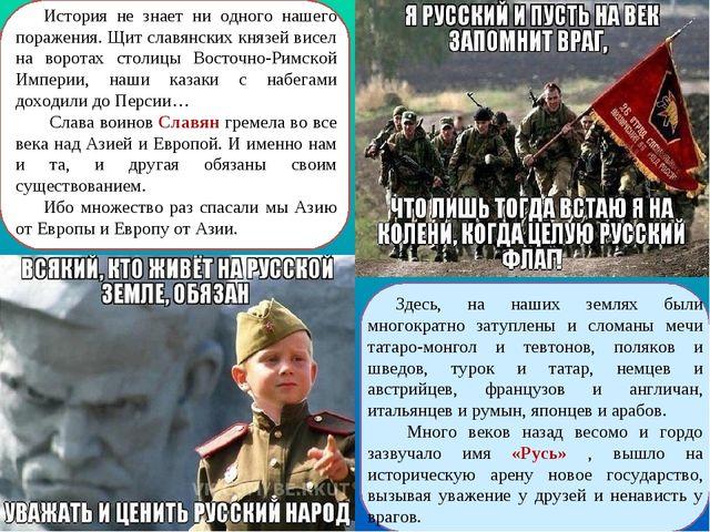 История не знает ни одного нашего поражения. Щит славянских князей висел на в...
