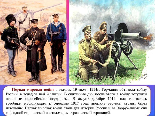 Первая мировая война началась 19 июля 1914г. Германия объявила войну России,...