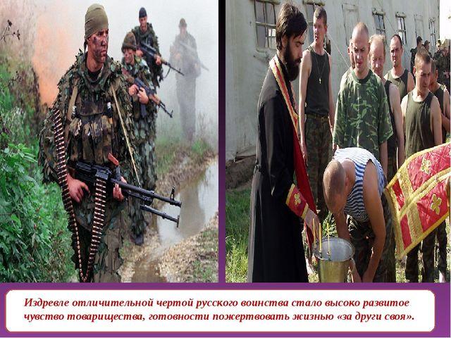 Издревле отличительной чертой русского воинства стало высоко развитое чувство...