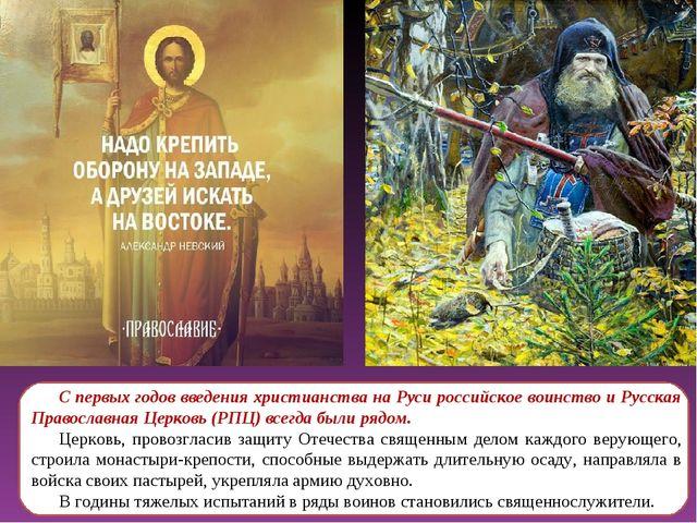 С первых годов введения христианства на Руси российское воинство и Русская Пр...