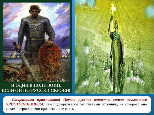 Стараниями православной Церкви русское воинство стало называться ХРИСТОЛЮБИВЫ...