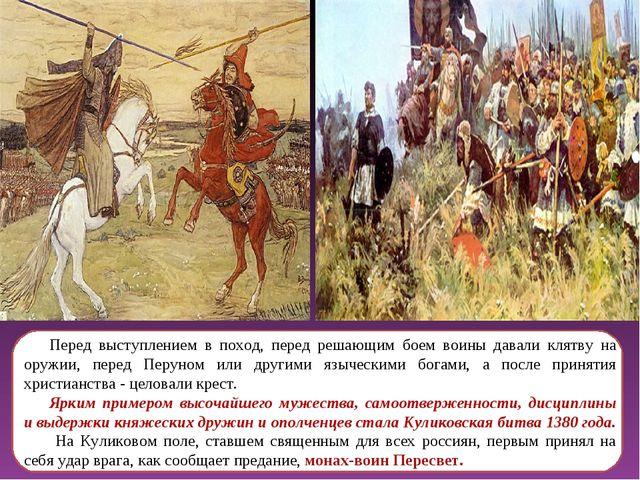 Перед выступлением в поход, перед решающим боем воины давали клятву на оружии...