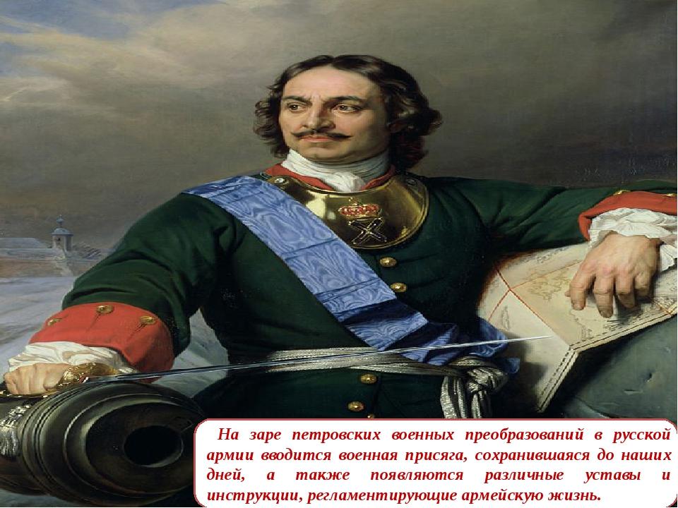 На заре петровских военных преобразований в русской армии вводится военная п...