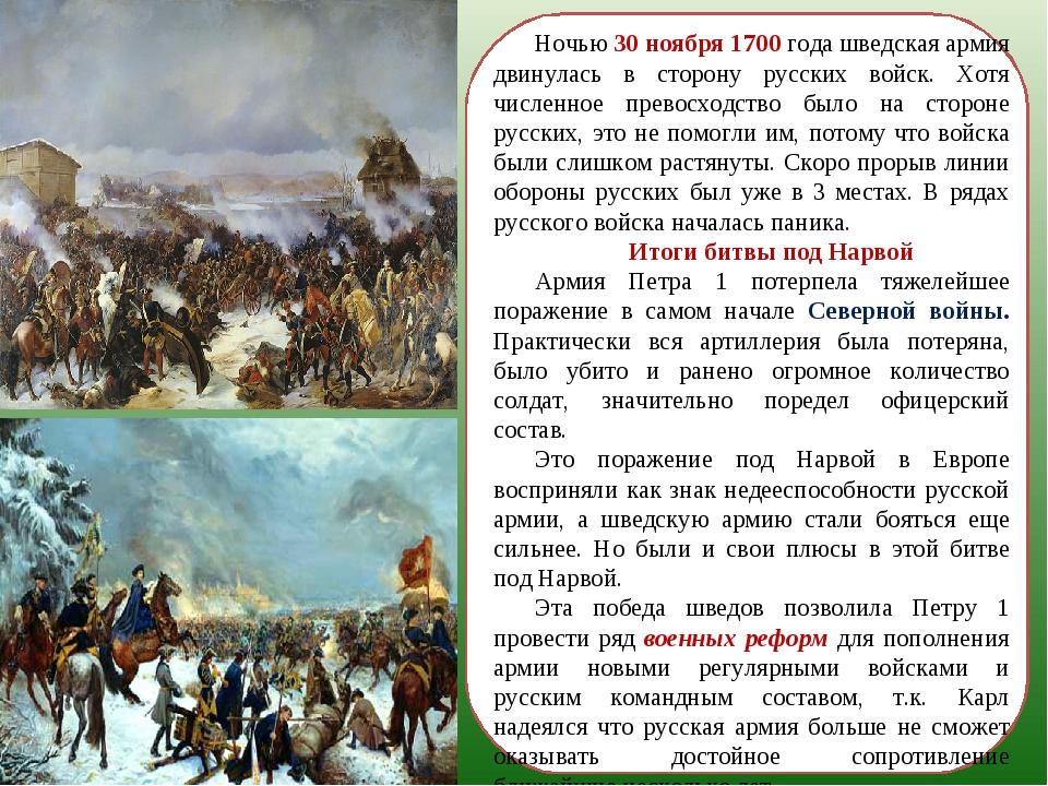 Ночью 30 ноября 1700 года шведская армия двинулась в сторону русских войск. Х...