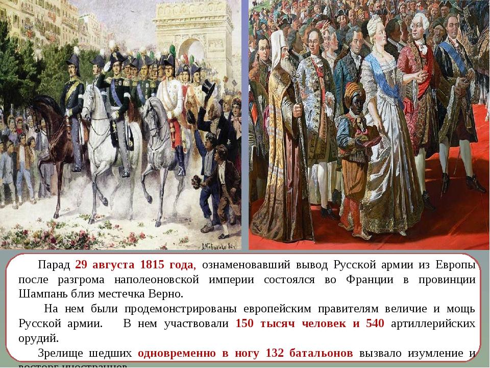 Парад 29 августа 1815 года, ознаменовавший вывод Русской армии из Европы посл...